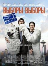 Постер к фильму «Выборы-выборы»