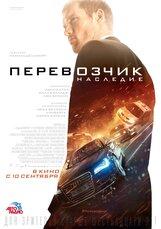 Постер к фильму «Перевозчик: Наследие 3D»