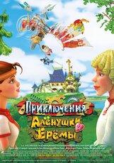 Постер к фильму «Приключения Аленушки и Еремы»