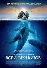 Постер к фильму «Все любят китов»