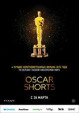 Постер к фильму «Oscar Shorts 2015. Фильмы»