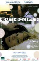Постер к фильму «40 оттенков грусти»