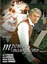 Постер к фильму «Третья молодость»