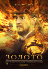 Постер к фильму «Золото»
