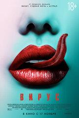 Постер к фильму «Вирус»