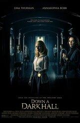 Постер к фильму «Дальше по коридору»