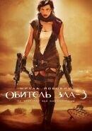 Постер к фильму «Обитель зла 3»
