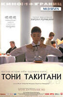Постер к фильму «Тони Такитани»