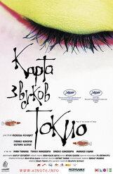 Постер к фильму «Карта звуков Токио»