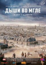 Постер к фильму «Дыши во мгле»