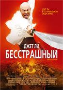 Постер к фильму «Бесстрашный»