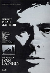 Постер к фильму «Мой друг Иван Лапшин»
