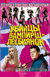 Постер к фильму «Убийцы вампирш-лесбиянок»
