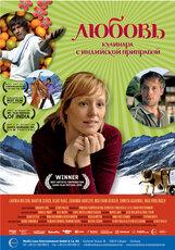 Постер к фильму «Любовь кулинара с индийской приправой»