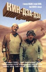Постер к фильму «Кин-дза-дза»