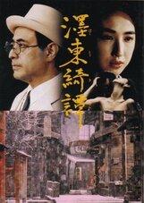 Постер к фильму «Странная история, произошедшая к востоку от одной реки»