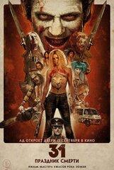 Постер к фильму «31: Праздник смерти»