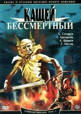 Постер к фильму «Кащей Бессмертный»