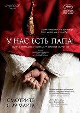 Постер к фильму «У нас есть Папа»