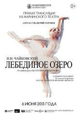 Постер к фильму «Лебединое озеро 3D»