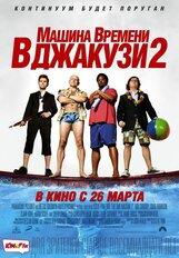 Постер к фильму «Машина времени в джакузи 2»