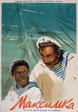 Постер к фильму «Максимка»