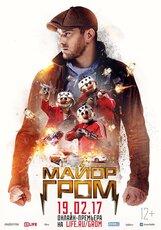 Постер к фильму «Майор Гром»