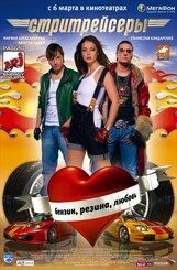 Постер к фильму «Стритрейсеры»