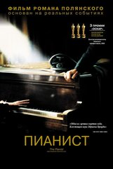 Постер к фильму «Пианист»