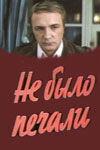 Постер к фильму «Не было печали»