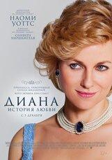 Постер к фильму «Диана. История любви»