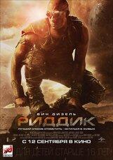 Постер к фильму «Риддик IMAX»