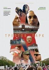 Постер к фильму «Трептов парк»