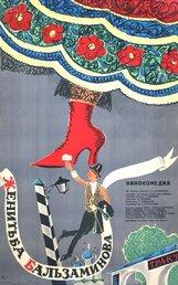 Постер к фильму «Женитьба Бальзаминова»