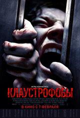 Постер к фильму «Клаустрофобы»
