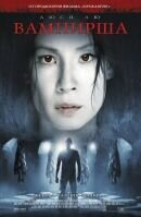 Постер к фильму «Вампирша»