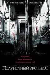 Постер к фильму «Полуночный экспресс»