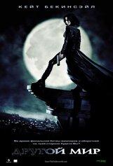 Постер к фильму «Другой мир»