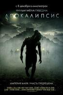 Постер к фильму «Апокалипсис»