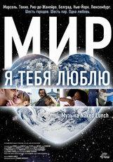 Постер к фильму «Мир, я люблю тебя»