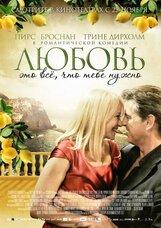 Постер к фильму «Любовь - все, что тебе нужно»