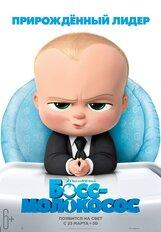 Постер к фильму «Босс-молокосос»