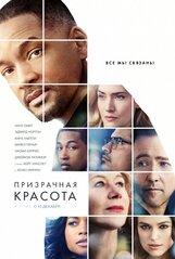 Постер к фильму «Призрачная красота»