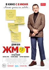 Постер к фильму «Жмот»