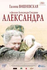 Постер к фильму «Александра»