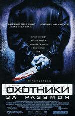 Постер к фильму «Охотники за разумом»