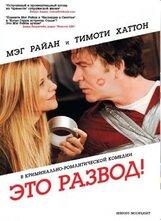 Постер к фильму «Это развод!»