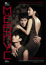 Постер к фильму «Мебиус»