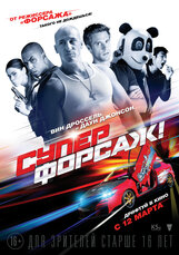 Постер к фильму «Суперфорсаж!»