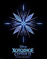 Постер к фильму «Холодное сердце 2»